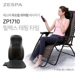 S 태핑 두드림 의자형 마사지기 2종 택1 ZP1710  ZP3030