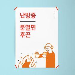 난방중 M 유니크 인테리어 디자인 포스터 식당 카페 A3(중형)