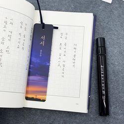 윤동주 책갈피+하늘과 바람과 별과 시 휴대용 북 퍼퓸 세트
