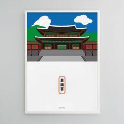 경복궁 M 유니크 인테리어 디자인 포스터 A1(특대형)