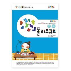 폴리오큐브 수준3(워크북)