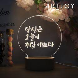 아트조이 DIY 아크릴 LED 원형 셀프무드등 15cm (웜화이트)
