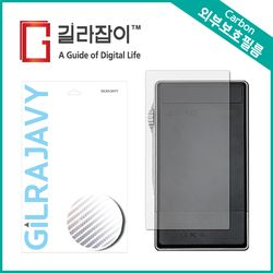 iBasso DX160 카본(유광실버) 외부보호필름 후면2매