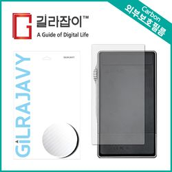 iBasso DX160 카본(유광화이트) 외부보호필름 후면2매