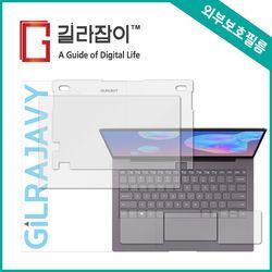 삼성 갤럭시 북 S SM-W767 유광 외부보호필름 (각2매)