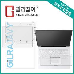 LG 그램 17인치 2020 17Z90N 리얼카본(투명) 외부보호필름 2매