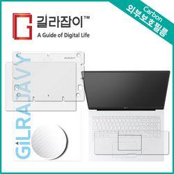 LG 그램 17인치 2020 17Z90N 카본(유광화이트) 외부보호필름 2매