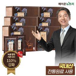 박경호의 녹용활력 명작(50mlx20포) 6박스