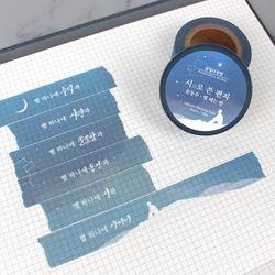 시로 쓴 편지 - 01 윤동주 별 헤는 밤 레이어드 마스킹테이프
