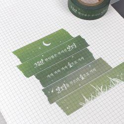 시로 쓴 편지 - 02 윤동주 반딧불 레이어드 마스킹테이프