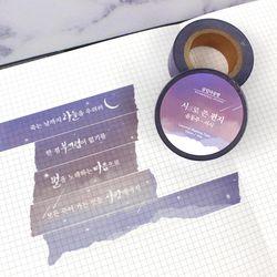 시로 쓴 편지 - 03 윤동주 서시 레이어드 마스킹테이프