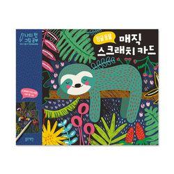 나의 첫 그림 공부 매직 스크래치 카드 정글 동물