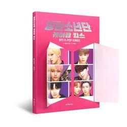 방탄소년단 케이팝 킹스 BTS K-pop Kings