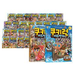 서울문화사 쿠키런어드벤처(재정가도서) 전37권