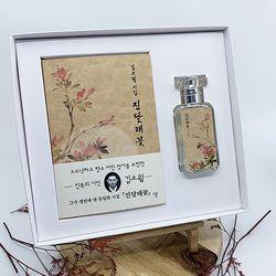 김소월 진달래꽃 미니북+북퍼퓸 선물세트