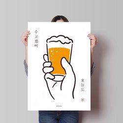 수고했어 맥주 M 유니크 인테리어 디자인 포스터 A3(중형)