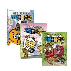 대원키즈 카카오프렌즈과학탐정단 전3권