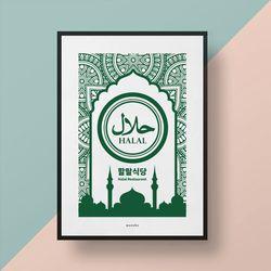 할랄 식당 M 유니크 인테리어 디자인 포스터 A3(중형)