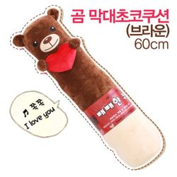 [발렌타인] 곰 막대초코쿠션 60cm (브라운)