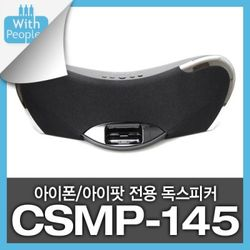 [당일출고+다운로드 5종쿠폰] [COBY] 코비 CSMP-145 스테레오 독스피커 Butterfly Dock Speaker