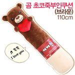 [발렌타인] 곰 막대초코쿠션 110cm (브라운)