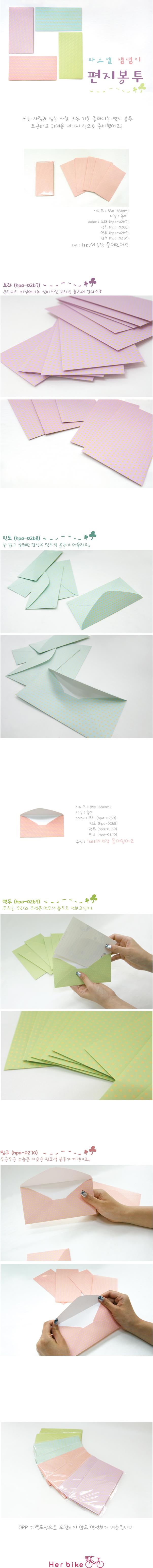 Mini Dot Envelope -Pastel
