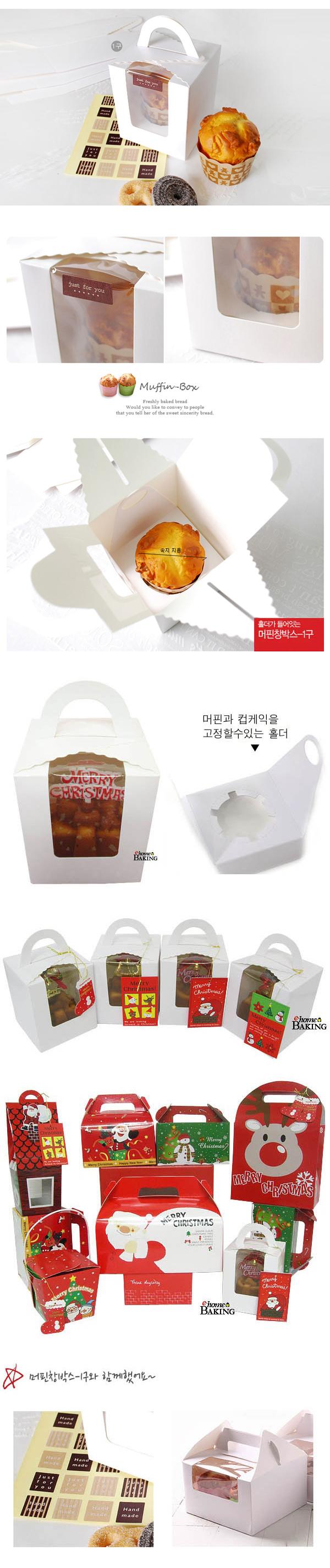 컵케익 머핀1구 창박스 - 이홈베이킹, 600원, DIY재료, 포장용구