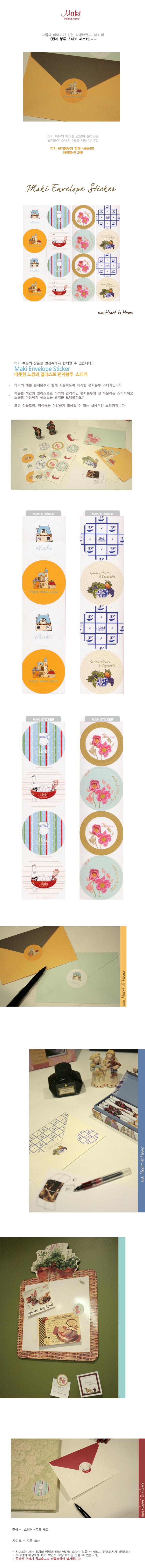 Envelope Sticker set (4sheets)