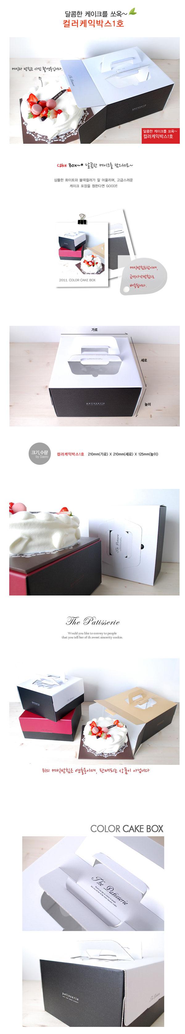 컬러케익박스1호(케익받침포함) - 이홈베이킹, 1,700원, DIY재료, 포장용구