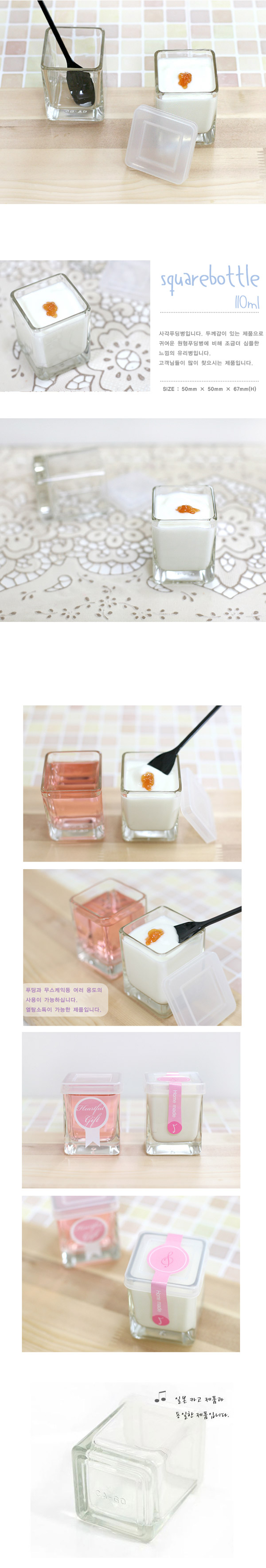 사각푸딩병(110ml)-뚜껑포함 - 이홈베이킹, 1,400원, DIY재료, 포장용구