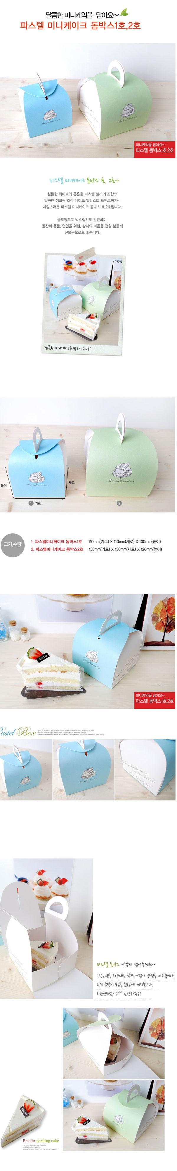 파스텔미니케익 돔박스(2종) - 이홈베이킹, 400원, DIY재료, 포장용구
