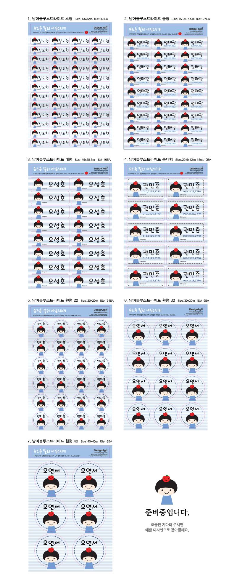 슈즈용네임스티커남아그린스트라이프 - 디자인아지트, 5,000원, 스티커, 주문제작/네임스티커