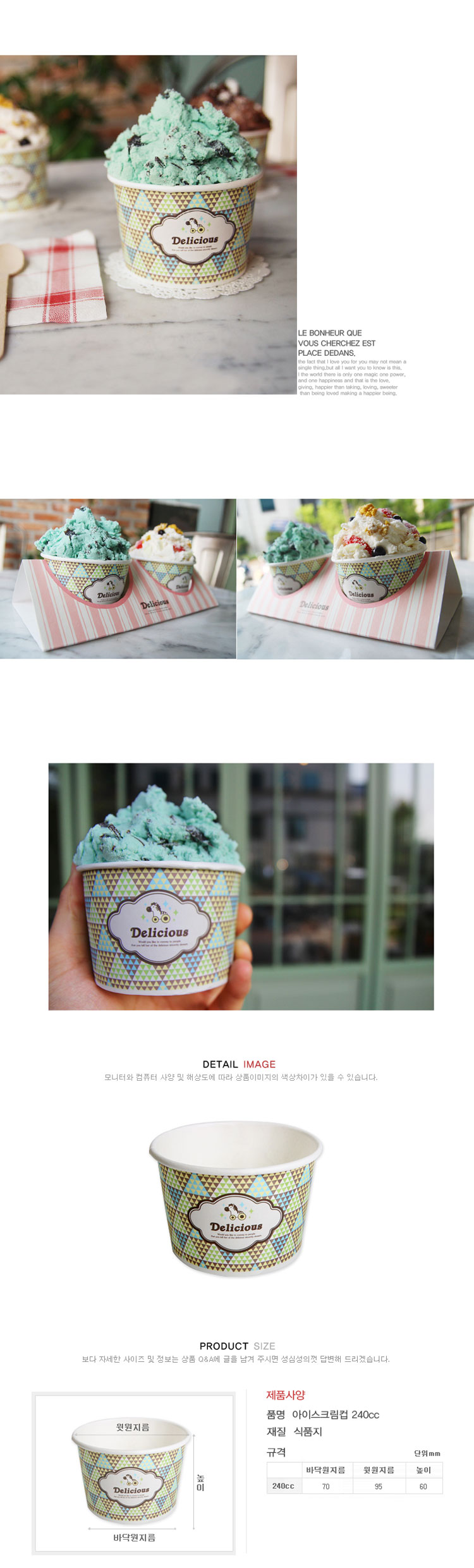 아이스크림컵 240cc x10개 - 이홈베이킹, 1,000원, DIY재료, 포장용구