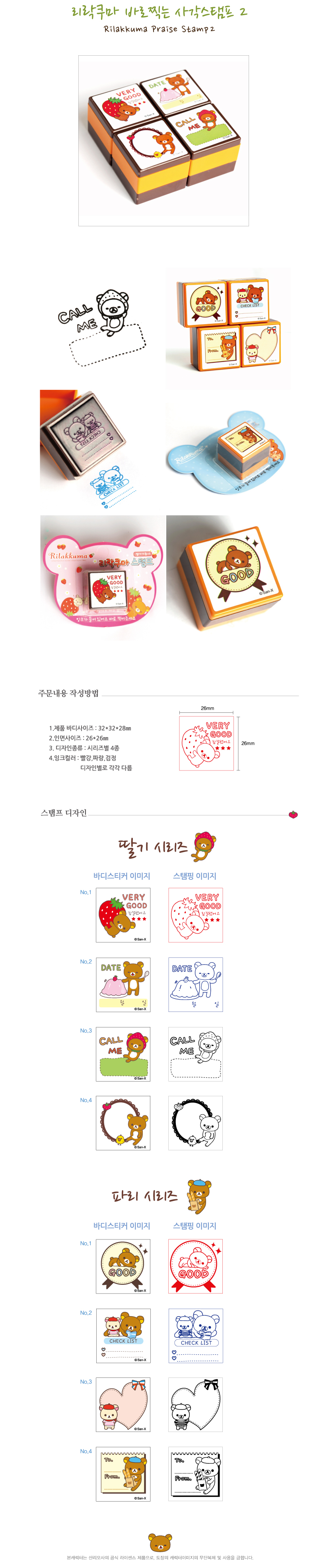 [기성]리락쿠마 바로찍는 사각스탬프2-딸기와 파리시리즈 - 디자인아지트, 4,000원, 스탬프, 잉크내장스탬프