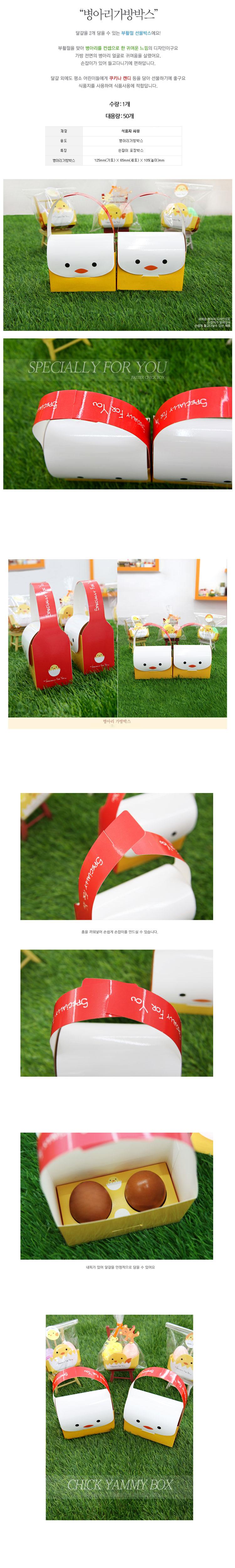 병아리 가방박스 - 이홈베이킹, 550원, DIY재료, 포장용구