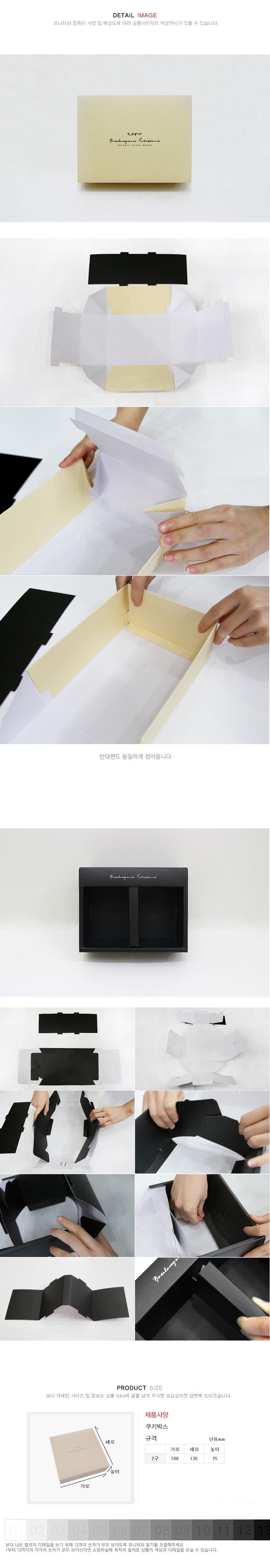 쿠키박스(아이보리) 2구 - 이홈베이킹, 1,800원, DIY재료, 포장용구