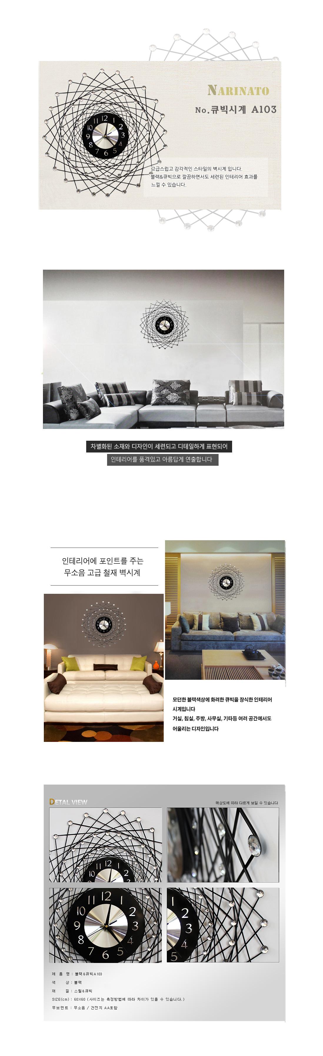 ART 철재 큐빅 인테리어 벽시계 (A103) /집들이 드라마협찬 ...