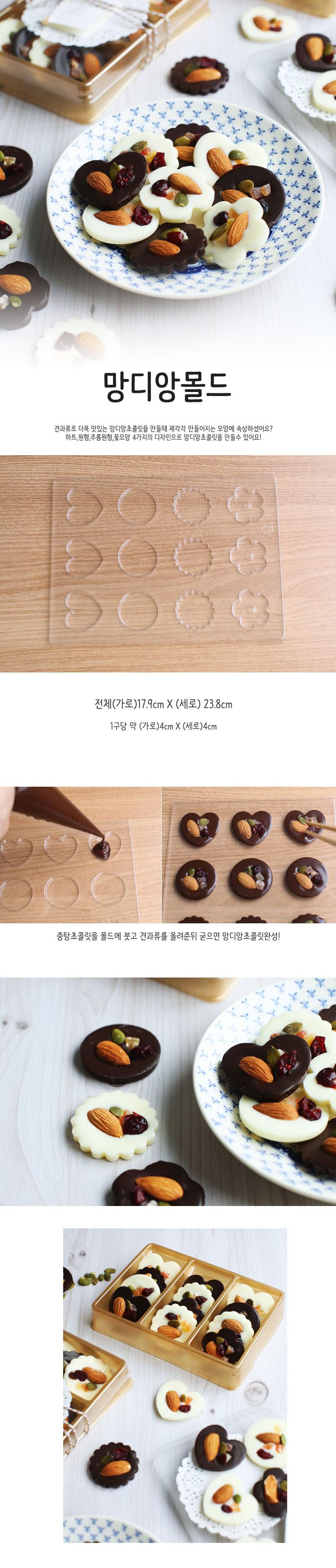 망디앙 초콜릿몰드 12구 - 이홈베이킹, 1,000원, DIY재료, 만들기도구