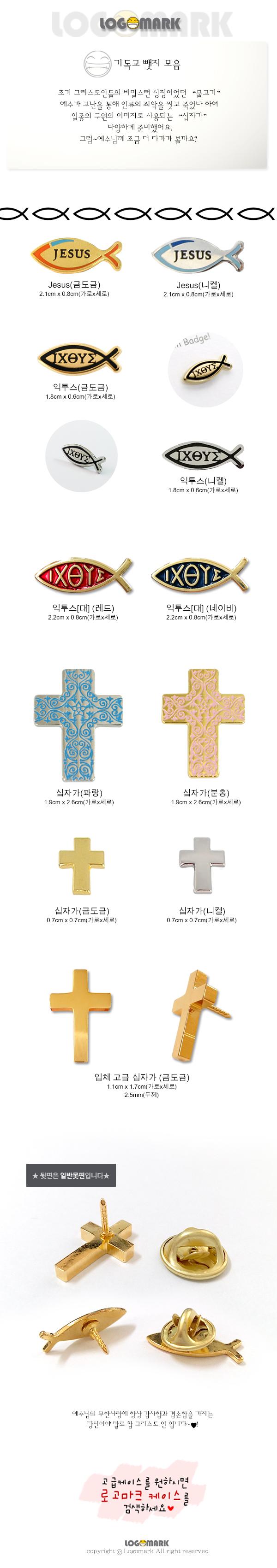 기독교 뺏지 모음 - 로고마크, 6,000원, 브로치/뱃지, 뱃지