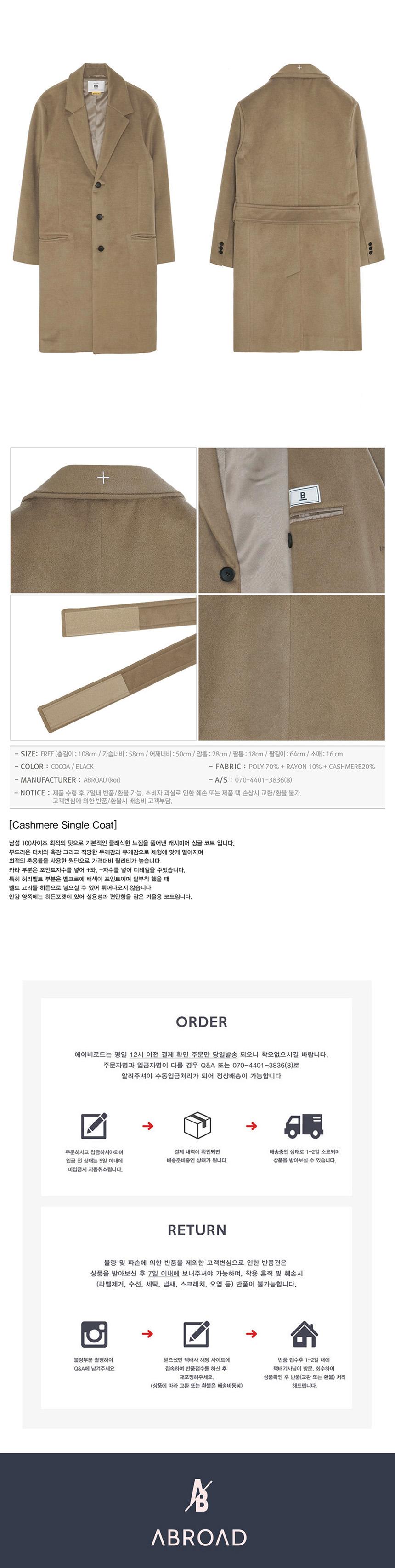 에이비로드(ABROAD) Cashmere Single Coat (cocoa)