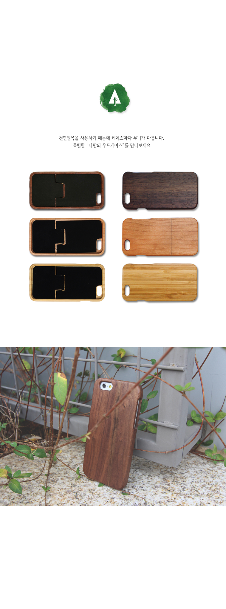 [ BISKET ] iPhone6/6s Ecolife Wood Case