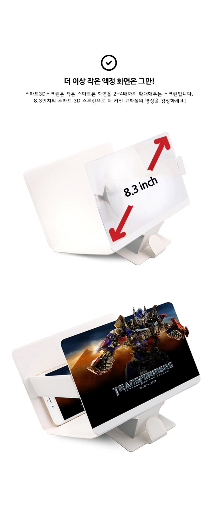 [ BISKET ] Smart 3D Screen