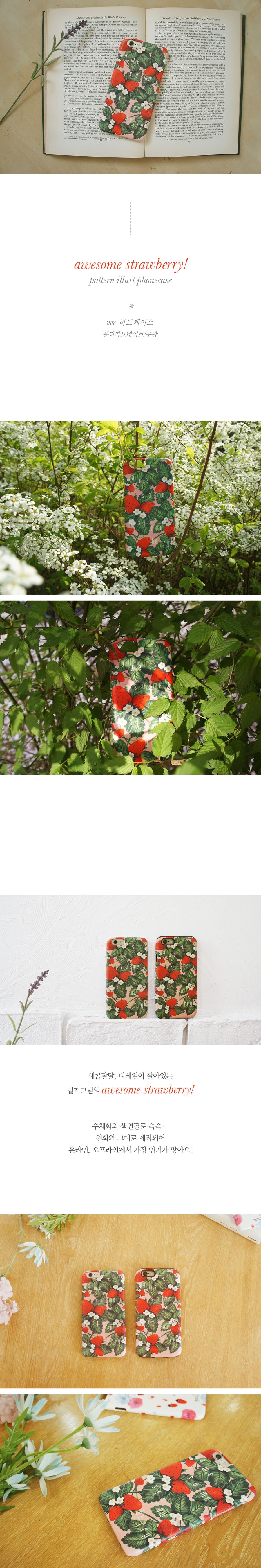 하드케이스-awesome strawberry - 어썸스트로베리, 20,000원, 케이스, 아이폰6S/6S플러스
