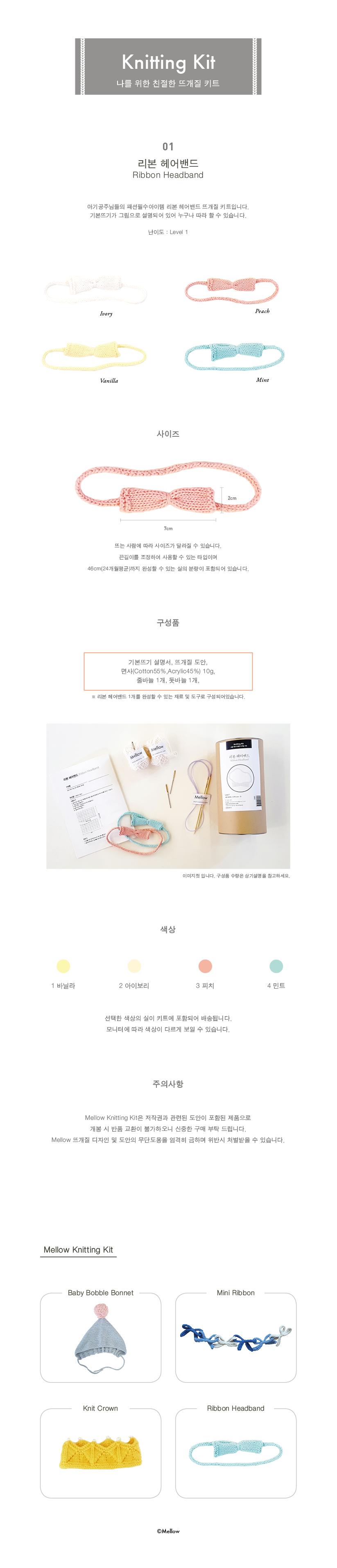 니팅 키트 - 헤어밴드 - 멜로우, 10,000원, 임신/출산선물, 아기용품DIY