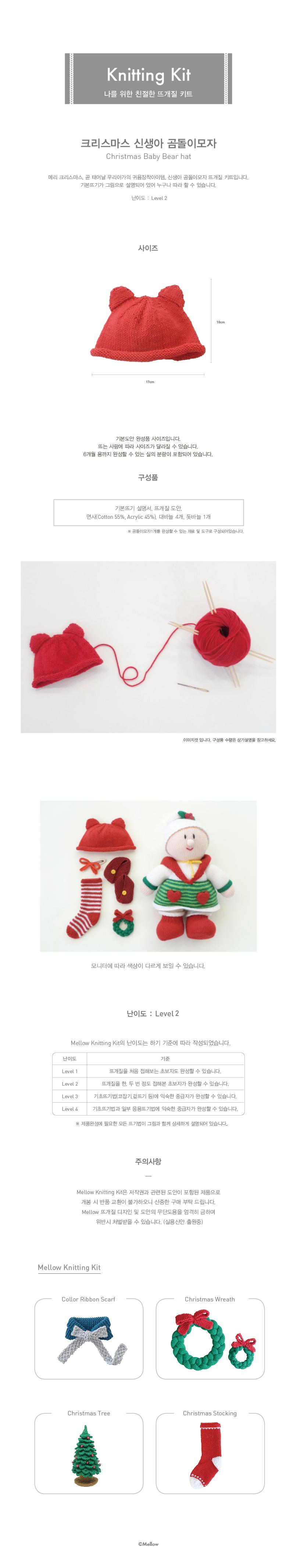 니팅키트 - 크리스마스 신생아 곰돌이모자 - 멜로우, 15,000원, DIY아기용품, DIY아기용품