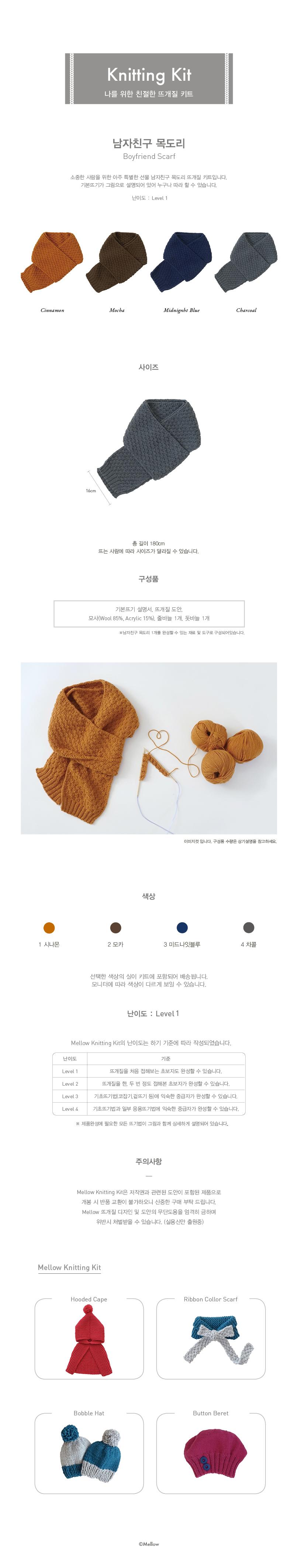 니팅키트 - 남자친구 목도리 - 멜로우, 39,000원, 뜨개질, 목도리 패키지