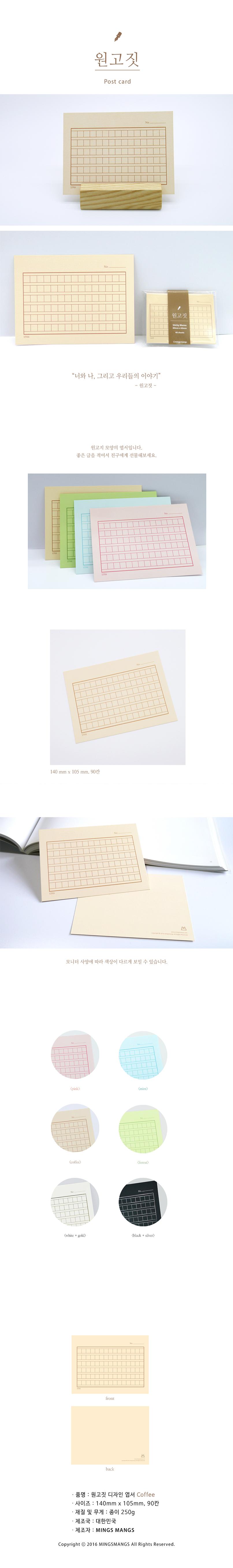 원고짓 엽서 - 원고지 모양 엽서 (커피) - 밍스맹스, 1,500원, 엽서, 심플