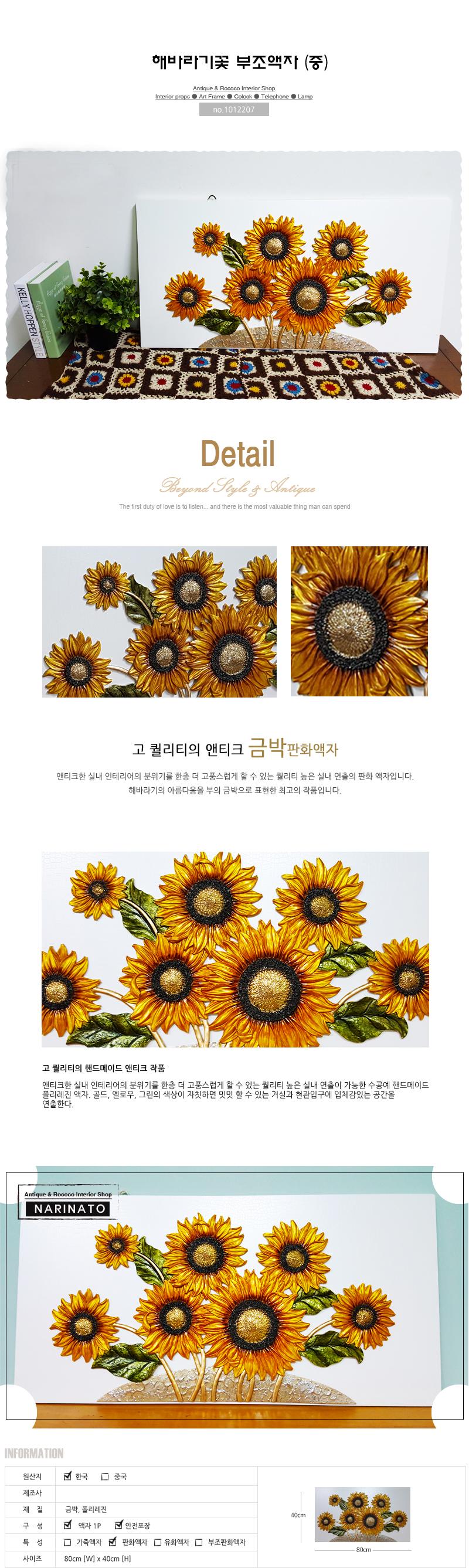 해바라기꽃 부조액자 (중) - 나린아토, 88,200원, 장식/부자재, 벽장식