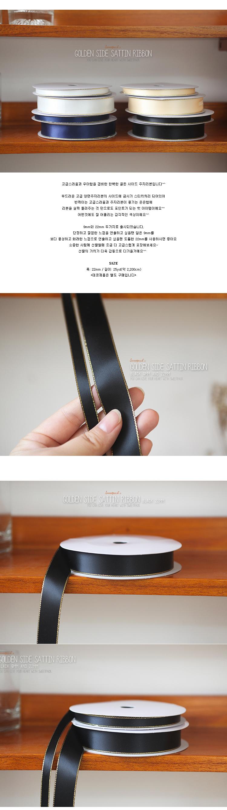 블랙 주자리본(양쪽 겉면금사) 22mm - 이홈베이킹, 6,300원, DIY재료, 포장용구