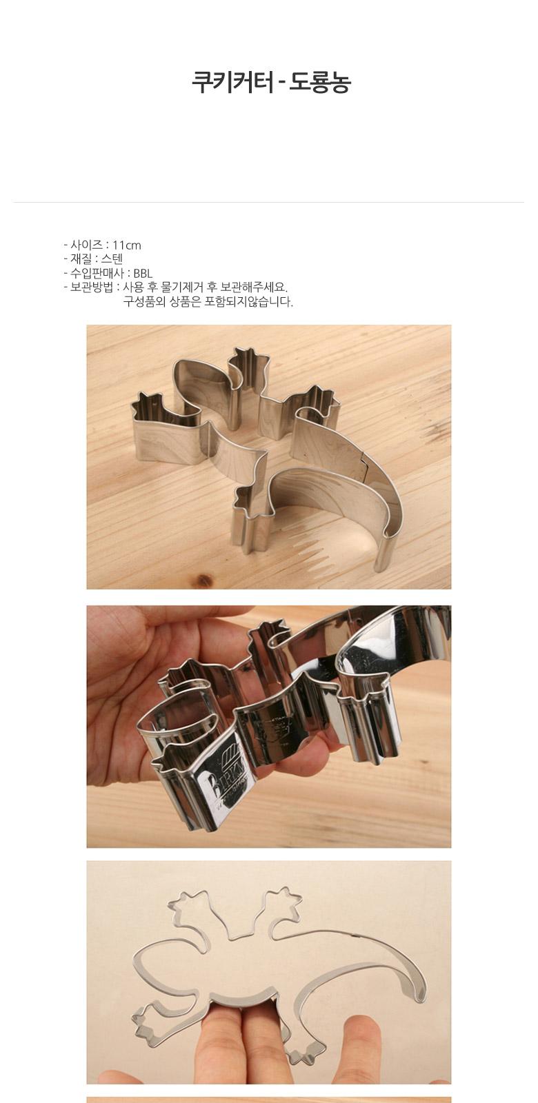 쿠키커터 - 도롱뇽 - 이홈베이킹, 8,900원, DIY재료, 만들기도구
